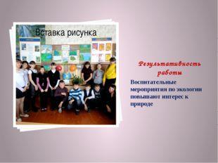 Результативность работы Воспитательные мероприятия по экологии повышают интер