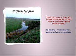 Областной конкурс «Славен Дон», в рамках Всероссийского конкурса «Моя малая Р