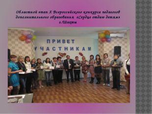 Областной этап X Всероссийского конкурса педагогов дополнительного образовани