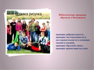 Педагогические принципы обучения и воспитания принцип добровольности ; принци