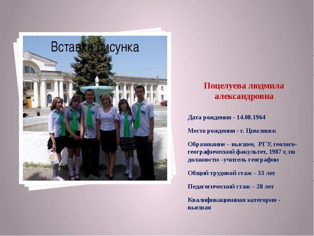 Поцелуева людмила александровна Дата рождения - 14.08.1964 Место рождения - г...