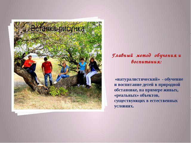 Главный метод обучения и воспитания: «натуралистический» - обучение и воспита...