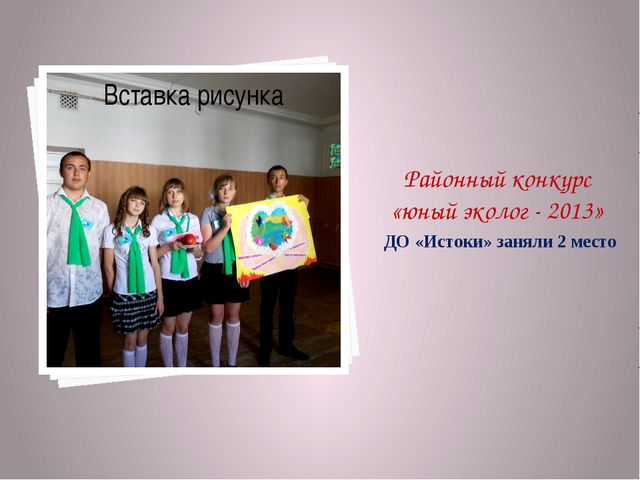 Районный конкурс «юный эколог - 2013» ДО «Истоки» заняли 2 место