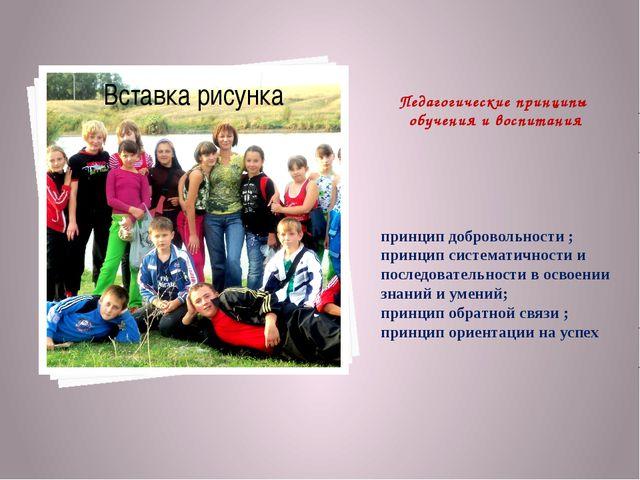 Педагогические принципы обучения и воспитания принцип добровольности ; принци...