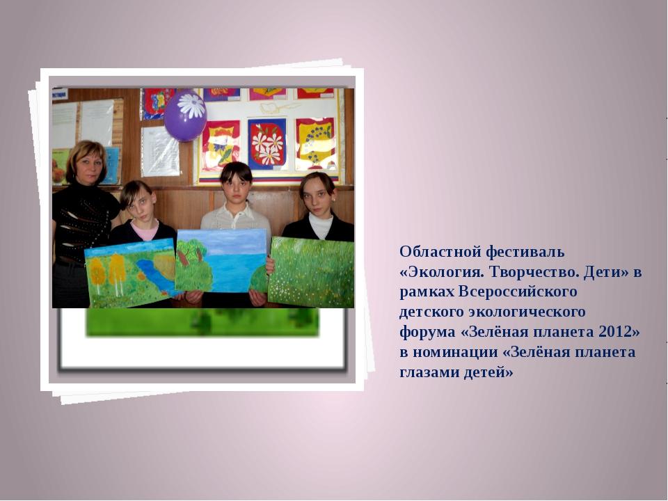Областной фестиваль «Экология. Творчество. Дети» в рамках Всероссийского дет...