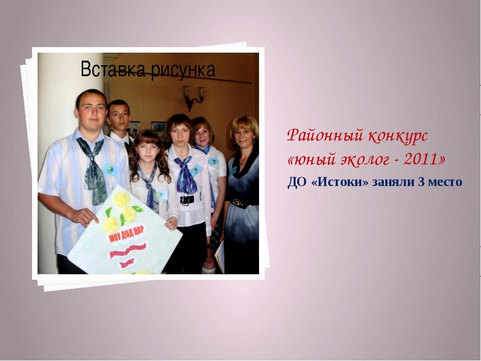 Районный конкурс «юный эколог - 2011» ДО «Истоки» заняли 3 место