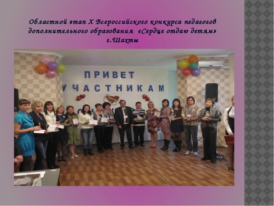 Областной этап X Всероссийского конкурса педагогов дополнительного образовани...