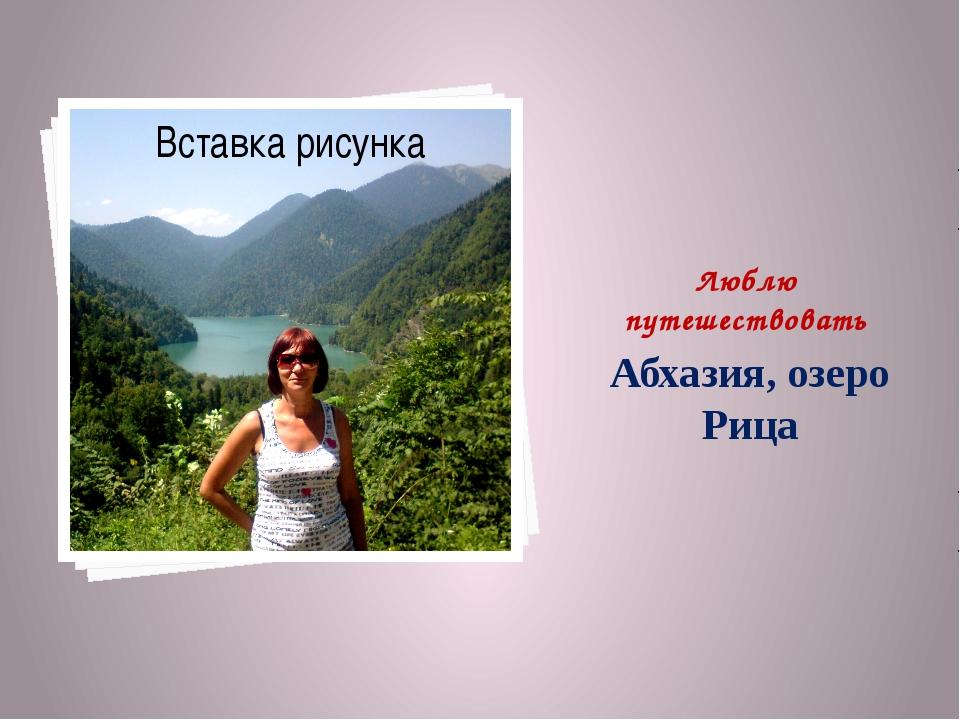 Люблю путешествовать Абхазия, озеро Рица