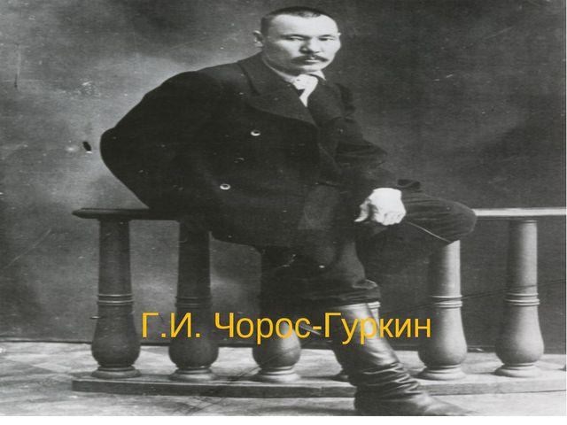 Г.И. Чорос-Гуркин
