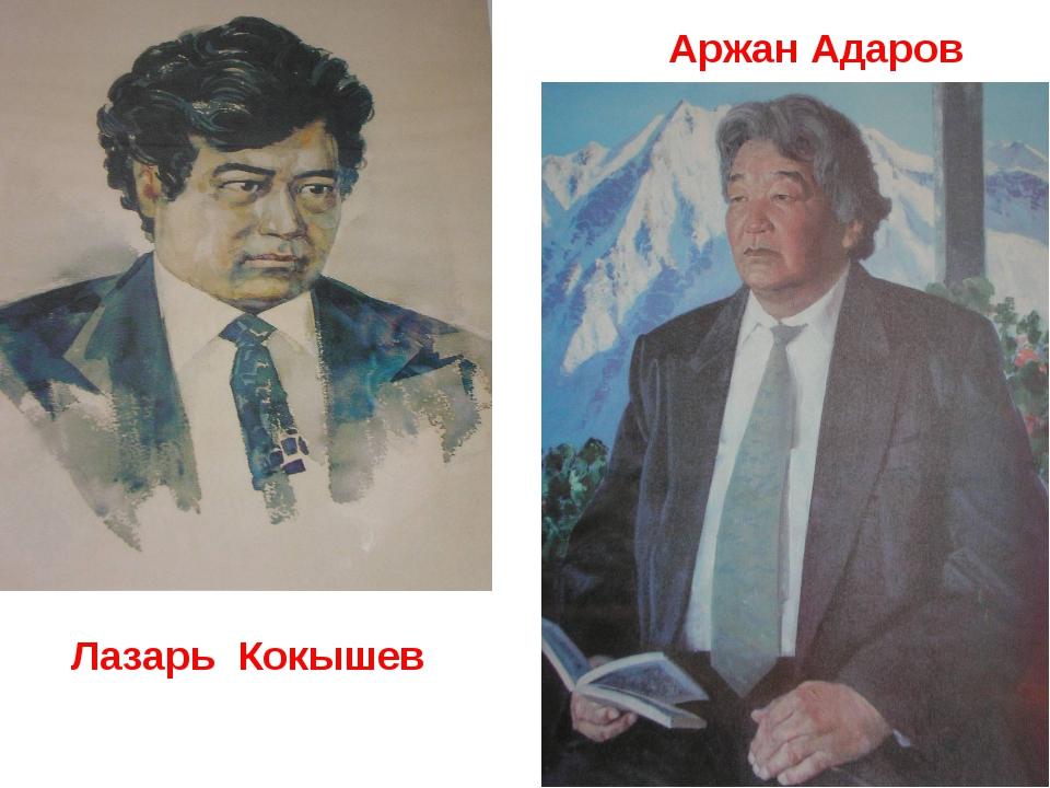 Лазарь Кокышев Аржан Адаров