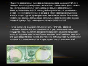Вашингтон рассматривает также вариант замены динаров долларами США. Хотя оче