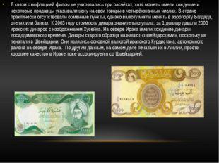В связи с инфляцией филсы не учитывались при расчётах, хотя монеты имели хожд