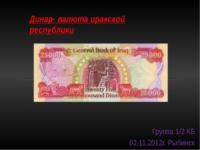 Группа 1/2 КБ 02.11.2012г. Рыбинск Динар- валюта иракской республики