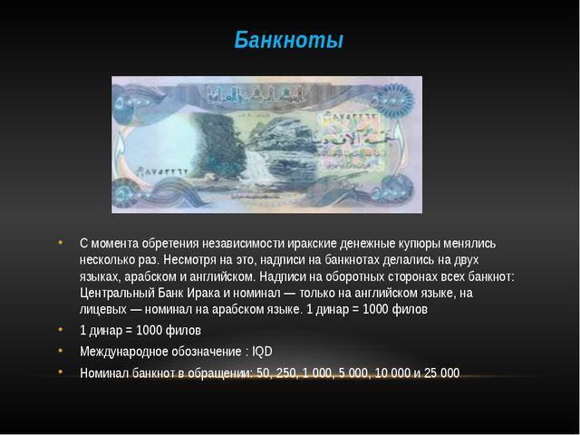 Банкноты С момента обретения независимости иракские денежные купюры менялись...
