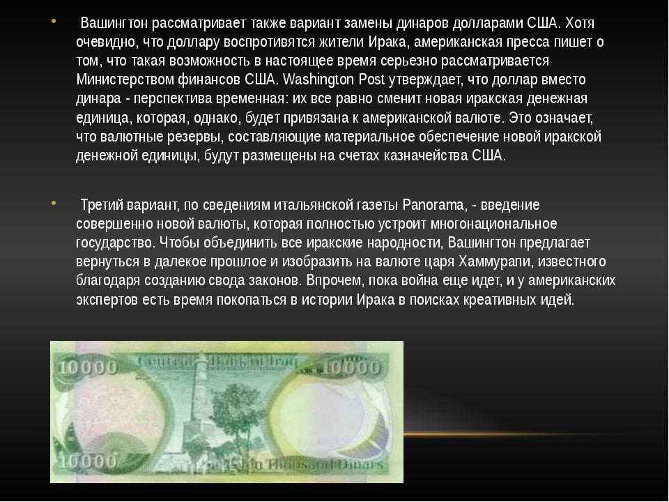 Вашингтон рассматривает также вариант замены динаров долларами США. Хотя оче...