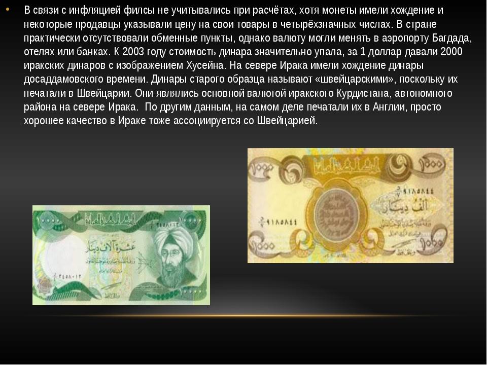 В связи с инфляцией филсы не учитывались при расчётах, хотя монеты имели хожд...