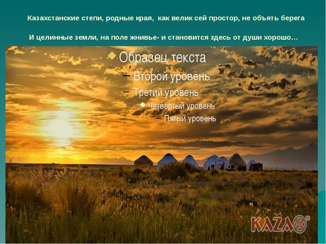 Казахстанские степи, родные края, как велик сей простор, не объять берега И ц...