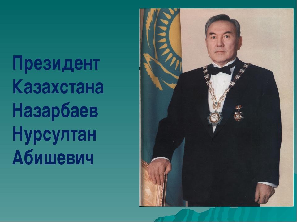 Президент Казахстана Назарбаев Нурсултан Абишевич