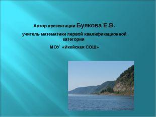 Автор презентации Буякова Е.В. учитель математики первой квалификационной кат