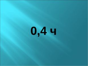 0,4 ч