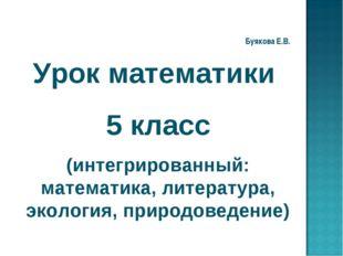 Урок математики 5 класс (интегрированный: математика, литература, экология, п