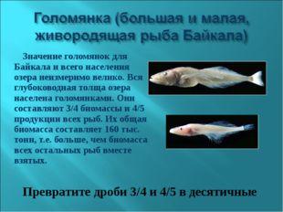 Значение голомянок для Байкала и всего населения озера неизмеримо велико. Вс