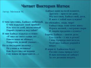 Автор:Митюков М. О чем грустишь, Байкал любимый, О чем вздыхает твой прибой