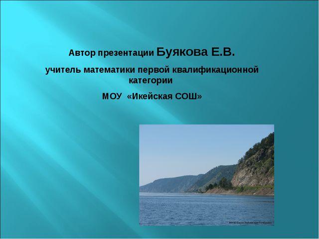 Автор презентации Буякова Е.В. учитель математики первой квалификационной кат...