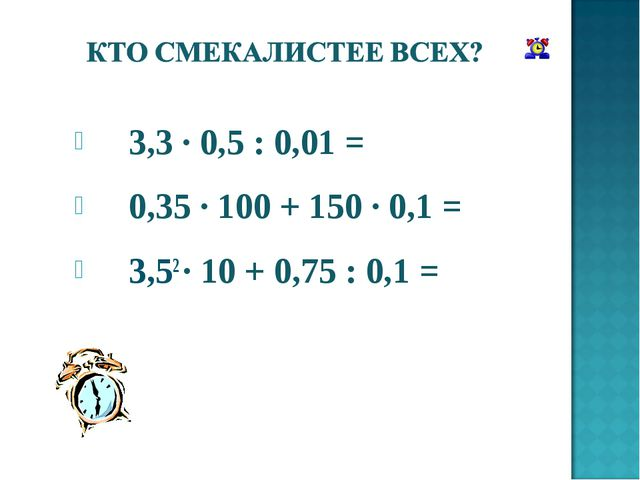 3,3 · 0,5 : 0,01 = 0,35 · 100 + 150 · 0,1 = 3,52 · 10 + 0,75 : 0,1 =