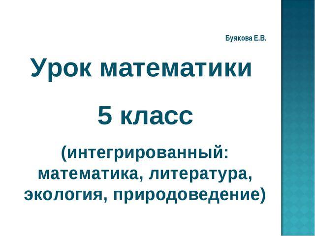Урок математики 5 класс (интегрированный: математика, литература, экология, п...