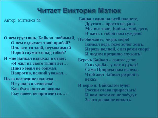 Автор:Митюков М. О чем грустишь, Байкал любимый, О чем вздыхает твой прибой...