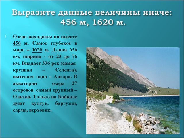 Озеро находится на высоте 456 м. Самое глубокое в мире – 1620 м. Длина 636 км...
