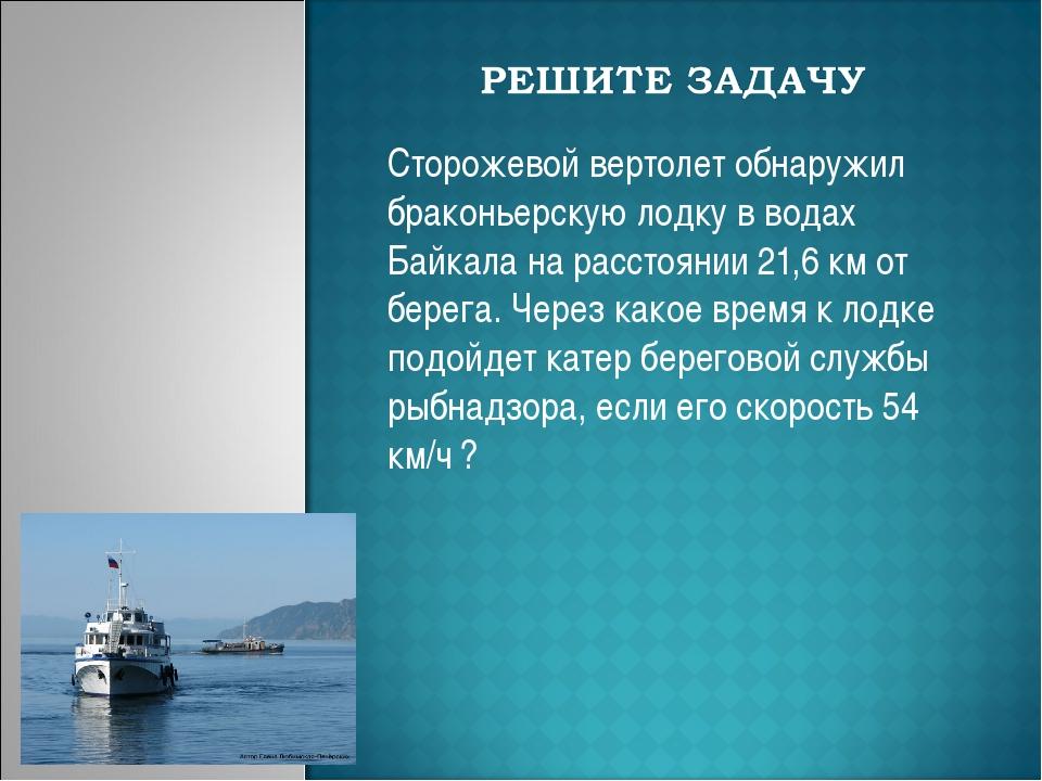 Сторожевой вертолет обнаружил браконьерскую лодку в водах Байкала на расстоян...