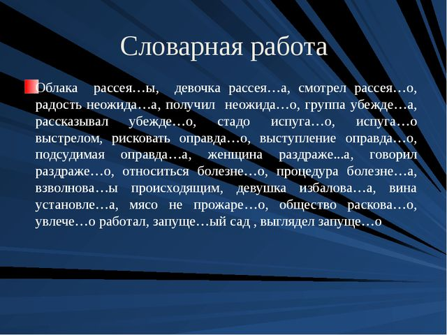 Словарная работа Облака рассея…ы, девочка рассея…а, смотрел рассея…о, радость...