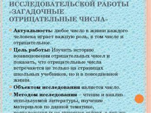 ТЕМА МОЕЙ ИССЛЕДОВАТЕЛЬСКОЙ РАБОТЫ «ЗАГАДОЧНЫЕ ОТРИЦАТЕЛЬНЫЕ ЧИСЛА» Актуально