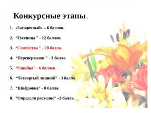 """Конкурсные этапы. «Загадочный» – 6 баллов. """"Гусеница """" - 12 баллов. """"Семейст"""