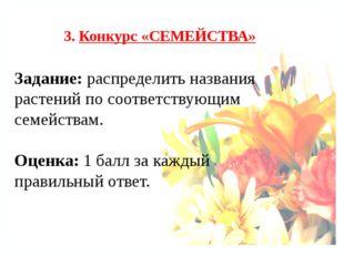 3. Конкурс «СЕМЕЙСТВА» Задание:распределить названия растений по соответству
