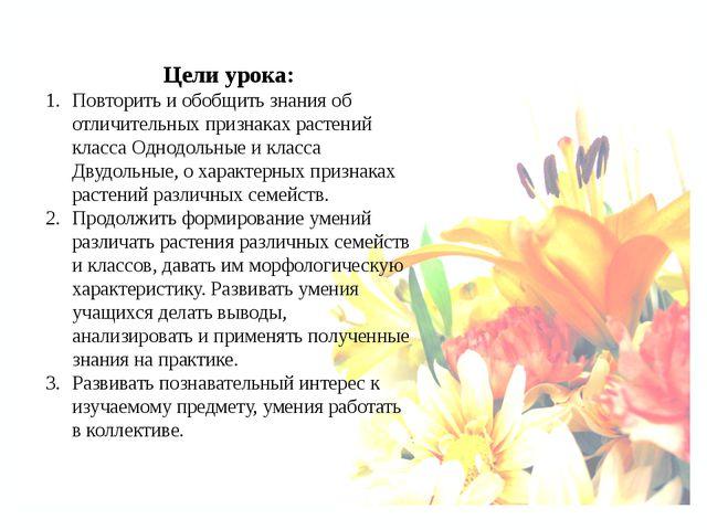 Цели урока: Повторить и обобщить знания об отличительных признаках растений к...