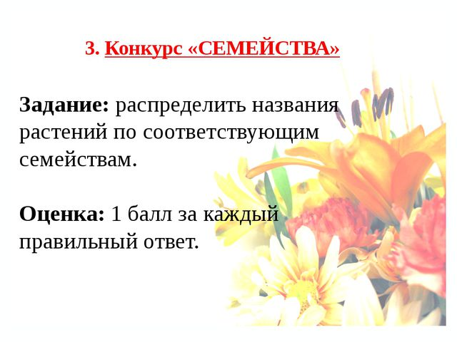 3. Конкурс «СЕМЕЙСТВА» Задание:распределить названия растений по соответству...