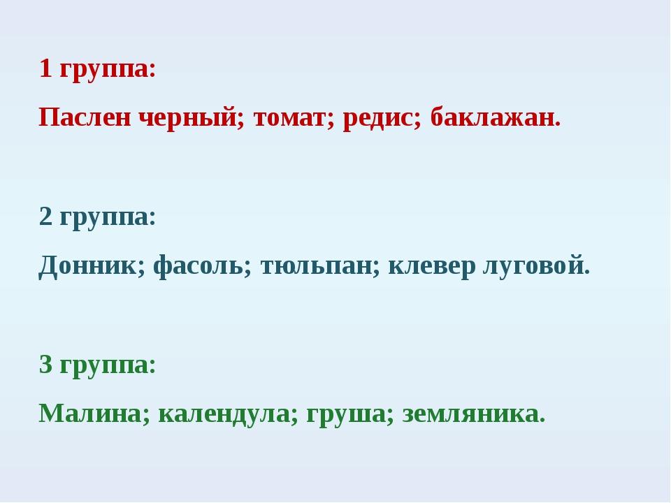 1 группа: Паслен черный; томат; редис; баклажан. 2 группа: Донник; фасоль; тю...