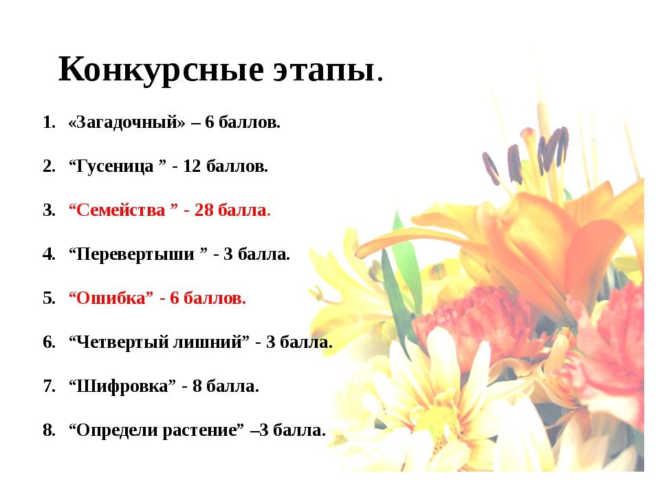 """Конкурсные этапы. «Загадочный» – 6 баллов. """"Гусеница """" - 12 баллов. """"Семейст..."""