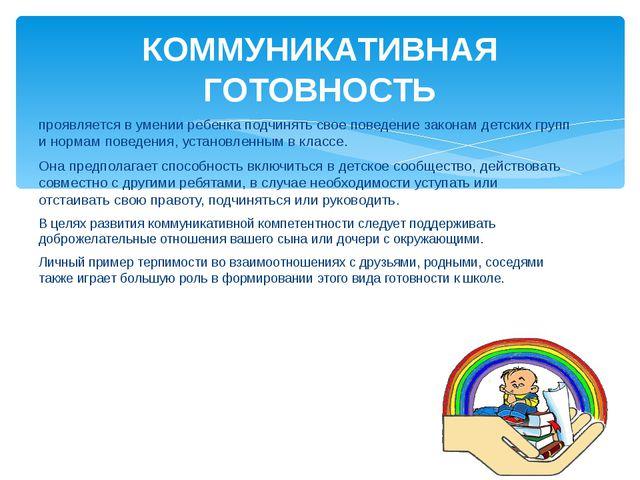 проявляется в умении ребенка подчинять свое поведение законам детских групп и...