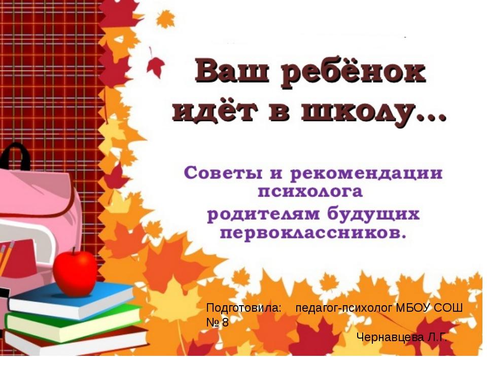 Подготовила: педагог-психолог МБОУ СОШ № 8 Чернавцева Л.Г.