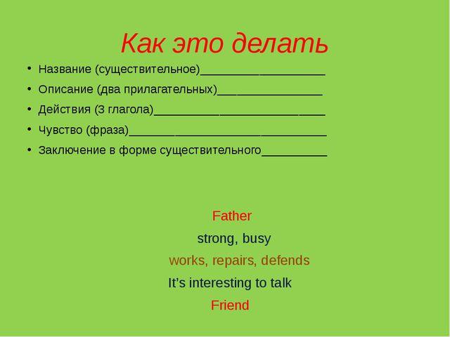 Как это делать Название (существительное)___________________ Описание (два пр...