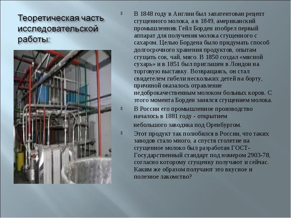 В 1848 году в Англии был запатентован рецепт сгущенного молока, а в 1849, аме...