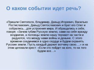 «Пришли Святополк, Владимир, Давыд Игоревич, Василько Ростиславович, Давыд Св