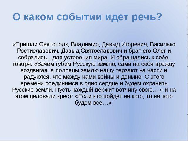 «Пришли Святополк, Владимир, Давыд Игоревич, Василько Ростиславович, Давыд Св...