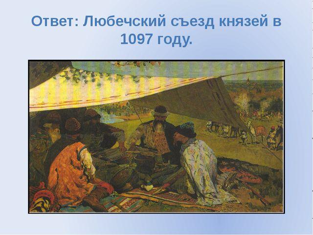 Ответ: Любечский съезд князей в 1097 году.