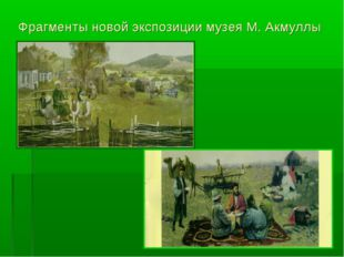 Фрагменты новой экспозиции музея М. Акмуллы