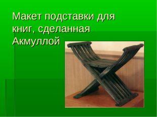 Макет подставки для книг, сделанная Акмуллой